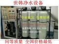 世韩水处理设备0.5吨/小时   RO-500