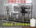 世韩水处理5吨/小时 RO-5000