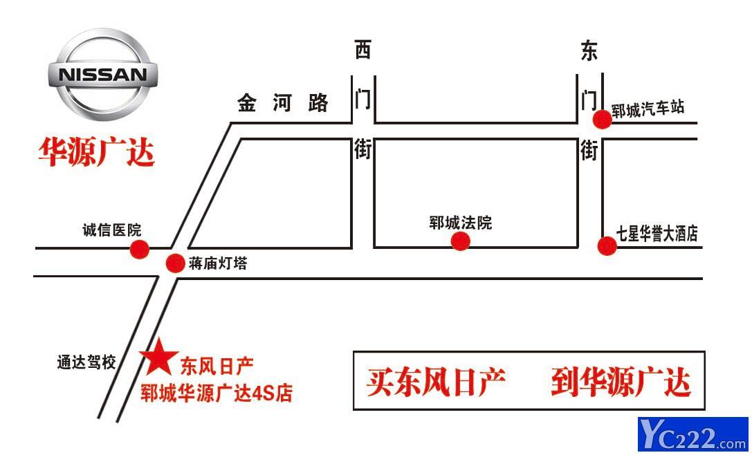 东风日产郓城4s店·发动机·变速箱终身保修!
